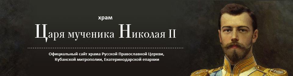 Храм Святого Страстотерпца Царя-мученика Николая